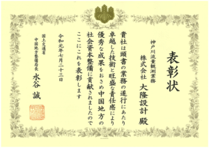 中国地方整備局長表彰