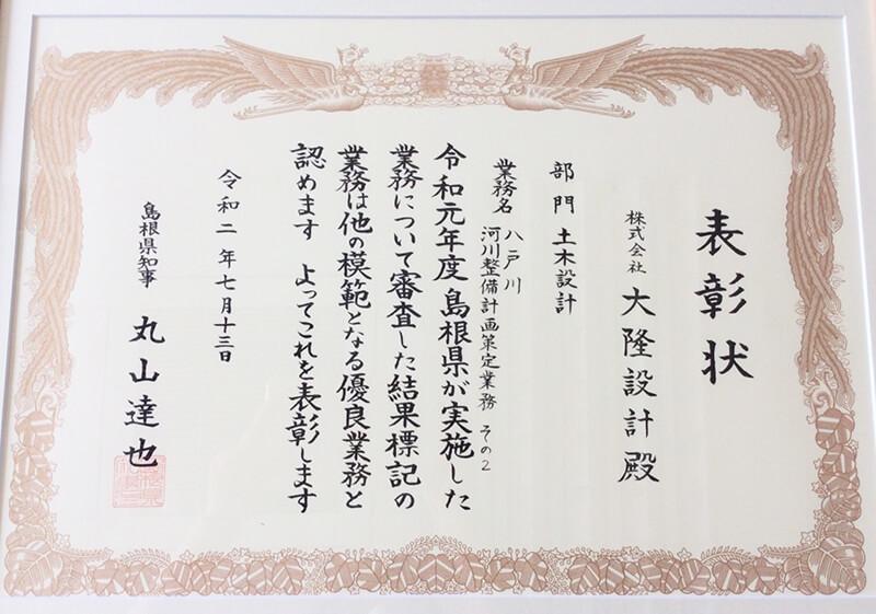 八戸川河川整備計画策定業務(その2)