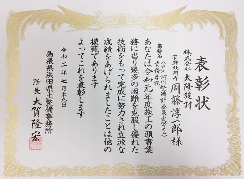 八戸川河川整備計画策定(その2)業務委託