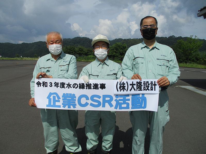 尾原ダム・さくらおろち湖周辺環境保全活動(企業CSR活動)